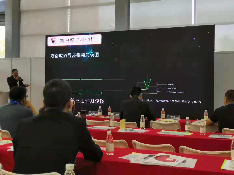 安徽富日智能装备有限公司在深圳会展动态