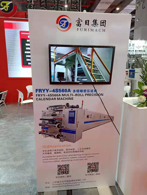 安徽富日智能装备参加上海国际胶粘带、保护膜及功能薄膜