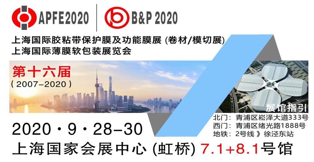 安徽富日智能装备有限公司参加上海国际薄膜软包装展览会