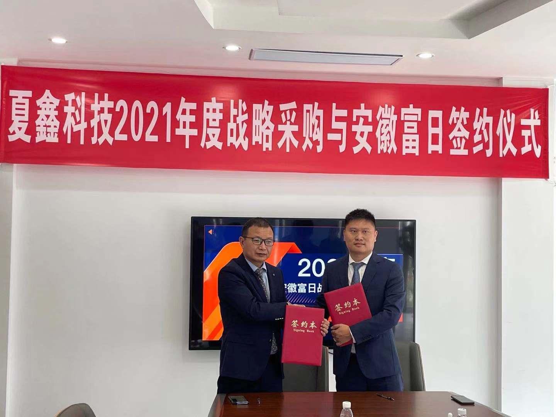 夏鑫科技与富日集团举行采购合同签约仪式